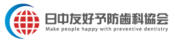 一般社団法人日中友好予防歯科協会 Japan-China Friendship Preventive Dentistry Association